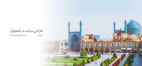طراحی سایت در اصفهان   شرکت طراحی وبسایت اصفهان   سئو سایت در اصفهان