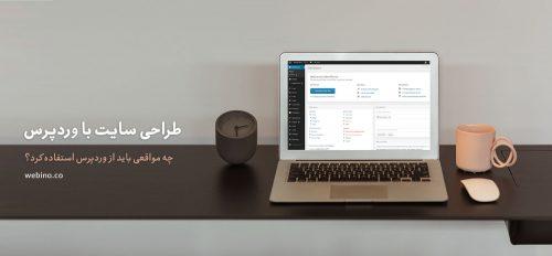 طراحی سایت با وردپرس ، چه مواقعی باید در طراحی وبسایت از وردپرس استفاده کرد؟