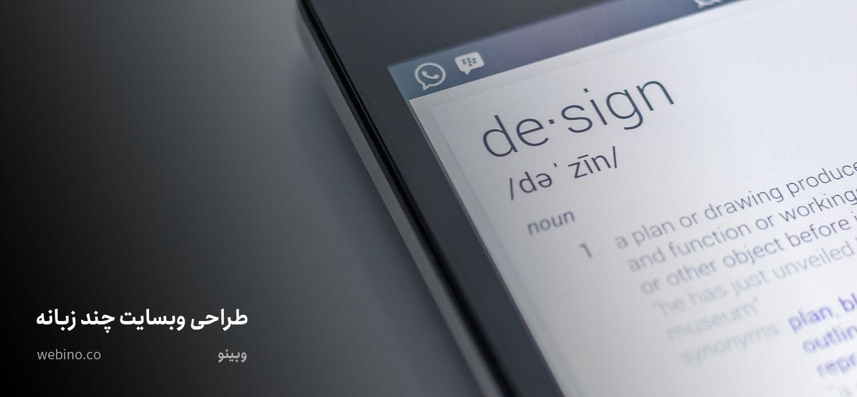 طراحی وب سایت چند زبانه نکات، مزایای و معایب سایت های چند زبانه
